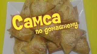 Как приготовить Самсу дома/samsa at home