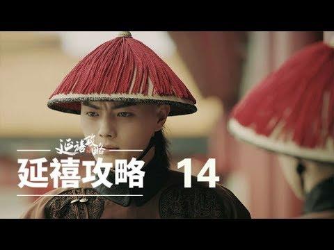 延禧攻略 14 | Story Of Yanxi Palace 14(秦岚、聂远、佘诗曼、吴谨言等主演)