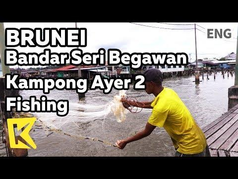 【K】Brunei Travel-Bandar Seri Begawan[브루나이 여행-반다르스리브가완]캄퐁 아에르2 낚시/Kampong Ayer/Floating Village