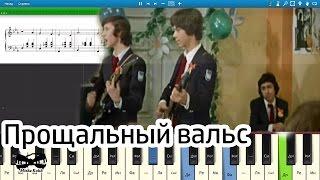 """Прощальный вальс (из фильма """"Розыгрыш"""") (на пианино Synthesia cover) Ноты и MIDI"""