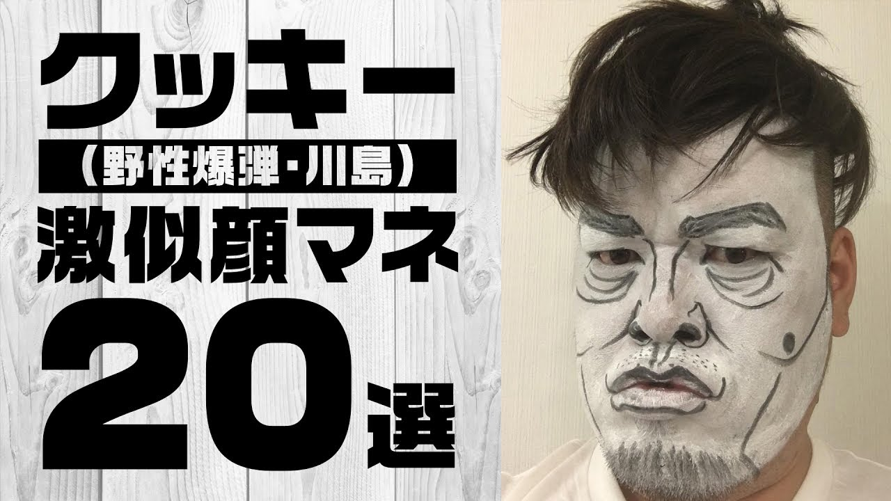 クッキー(野性爆弾・川島)激似顔マネ20選
