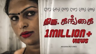 thiru gangai   most awarded transgender short film   arudra saravanakumar   arudra pictures