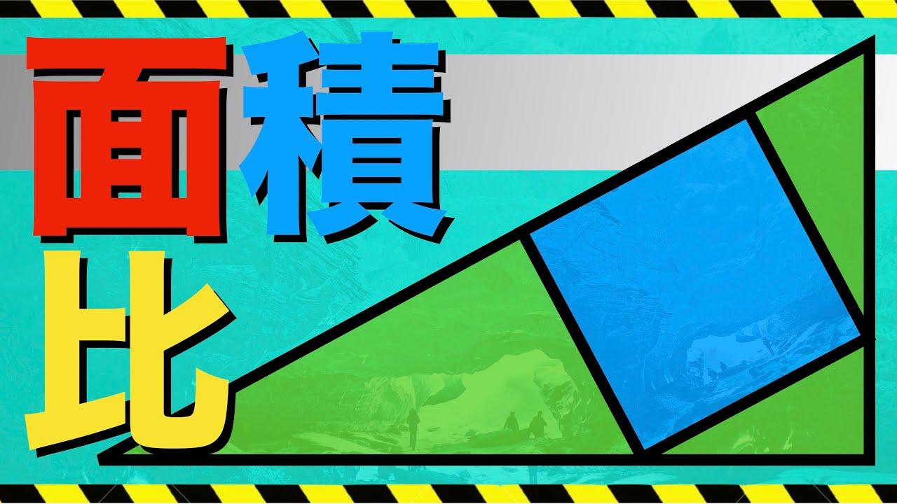 図形問題【正方形?】面積比|渋谷教育学園幕張中