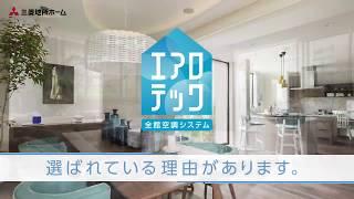 製品紹介_三菱地所ホーム様_制作実績 W CREATIVE(ダブルクリエイティブ)