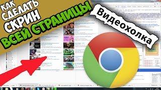Как сделать скрин всей веб-страницы с помощью Google Chrome