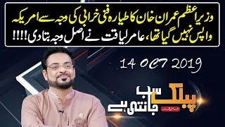 Public Sab Janti Hai with Dr Aamir Liaquat   14 Oct 2019   Public News