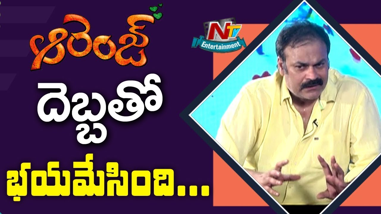 Naga Babu About Reasons Behind Ramcharan's Orange Movie Debacle | Allu Arjun | NSNI | NTV Ent