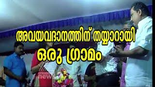 Mundonikkara villagers in Thiruvananthapuram singed consent letter for organ donation