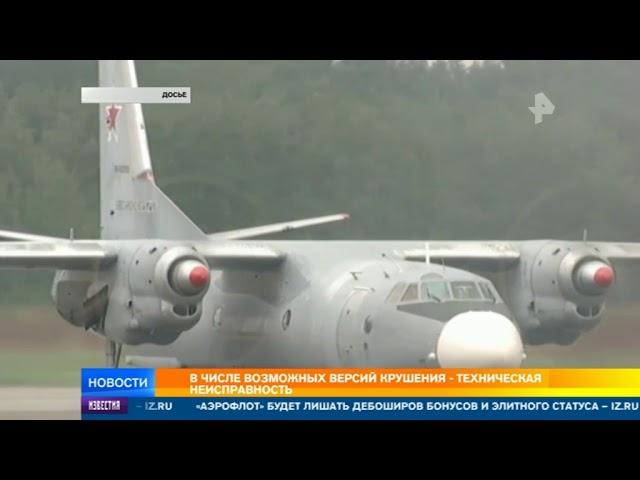 Последний полет Ан-26: почему в Сирии разбился российский самолет