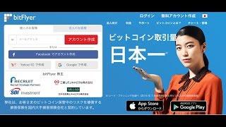 ビットフライヤー 登録方法 ビットコイン 運用 日本一 売買 取引所