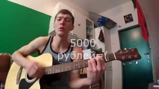 Песня о работе и России (Авторская под гитару)