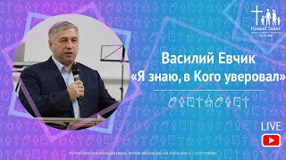 Василий Евчик - «Я знаю, в Кого уверовал»