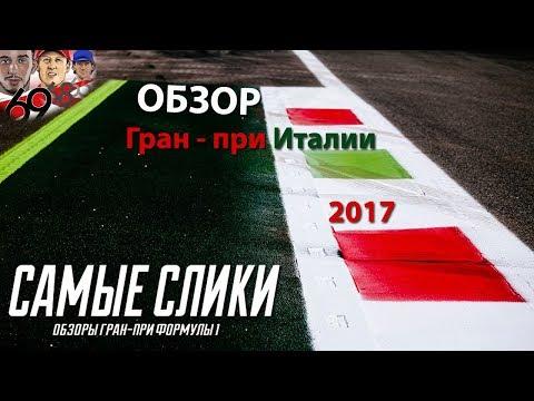 Формула 1 Гран при Италии гонка 3 09 2017 смотреть онлайн