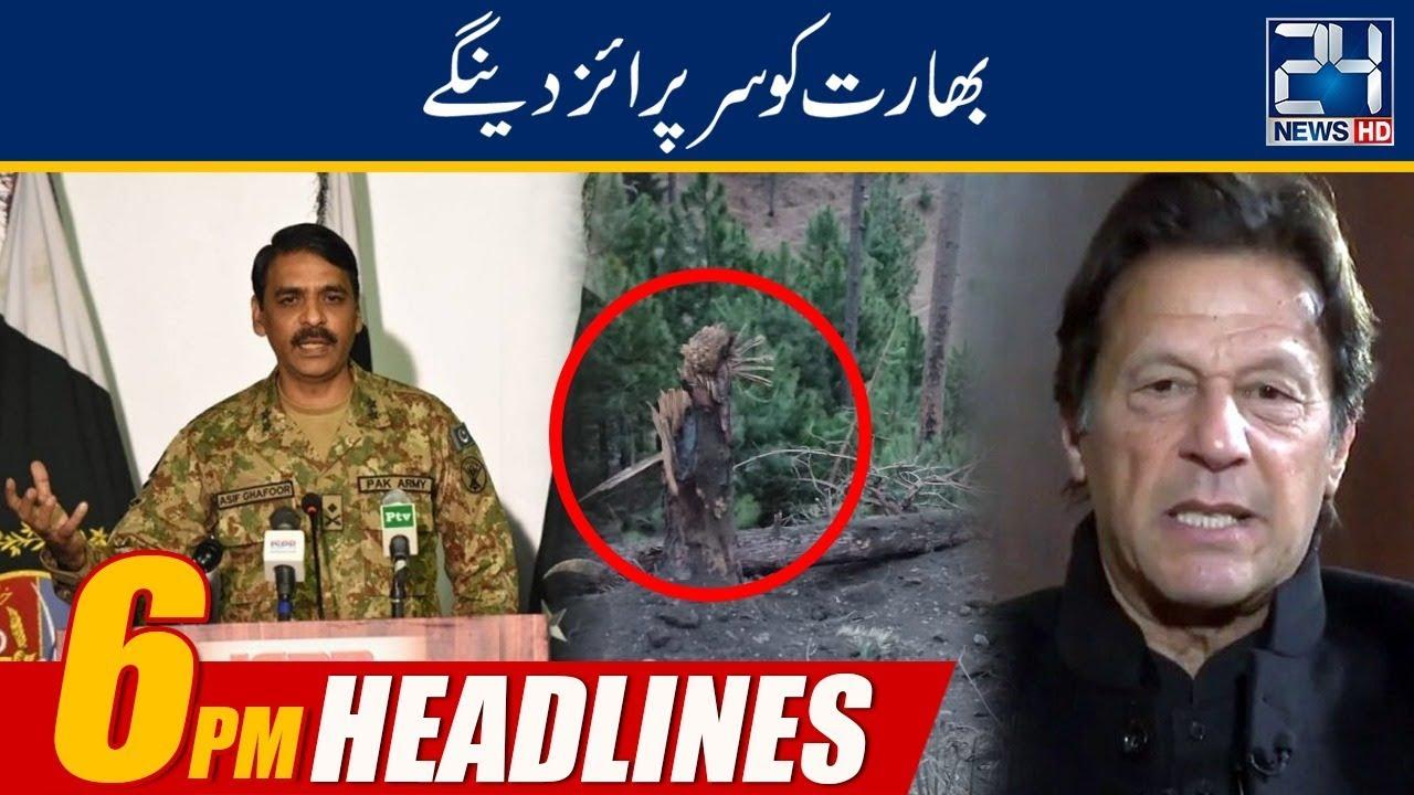 News Headlines | 6:00pm | 26 Feb 2019 | 24 News HD