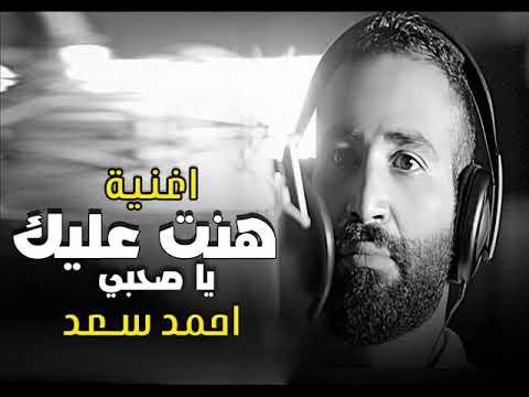 كلمات احمد سعد اغنية هونت عليك يا صحبي توجعني 2018توزيع جديد   YouTube