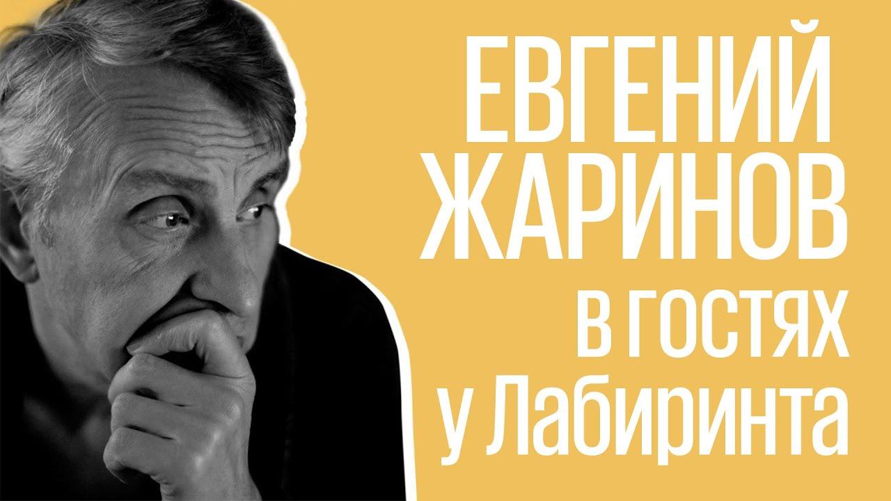 Евгений Жаринов: романтизм, лекции и рок-звезды литературы
