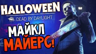 Dead by Daylight - DLC Halloween! НОВЫЙ МАНЬЯК МАЙКЛ МАЕЙРС! НОВАЯ КАРТА И НОВЫЙ ВЫЖИВШИЙ!