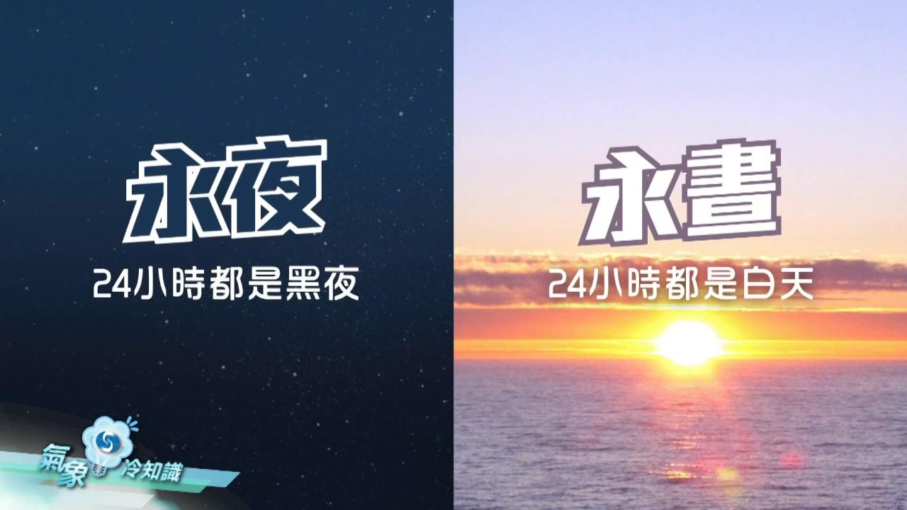 李鳳瑩:極地之「光」永晝永夜 ︱ ニュースの女 - YouTube