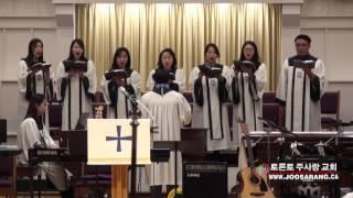 2016년 1월 8일 토론토 주사랑교회 주일예배 성가대 - 예수우리왕이여
