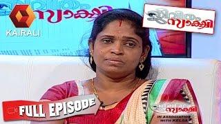 Jeevitham Sakshi 23/08/16 Narakavum Swargavum Ivide Thanneyanu Urvashi