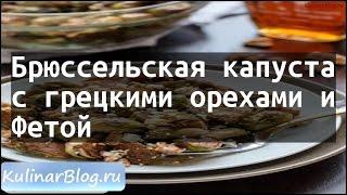 Рецепт Брюссельская капустас грецкими орехами иФетой