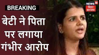 Dhanbad: बेटी ने पिता पर लगाए गंभीर आरोप, जान से मारने की कोशिश का आरोप
