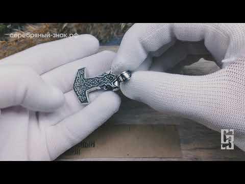 Оберег Молот Тора (Мьельнир)  Серебро 925. Мастерская Серебряный Знак