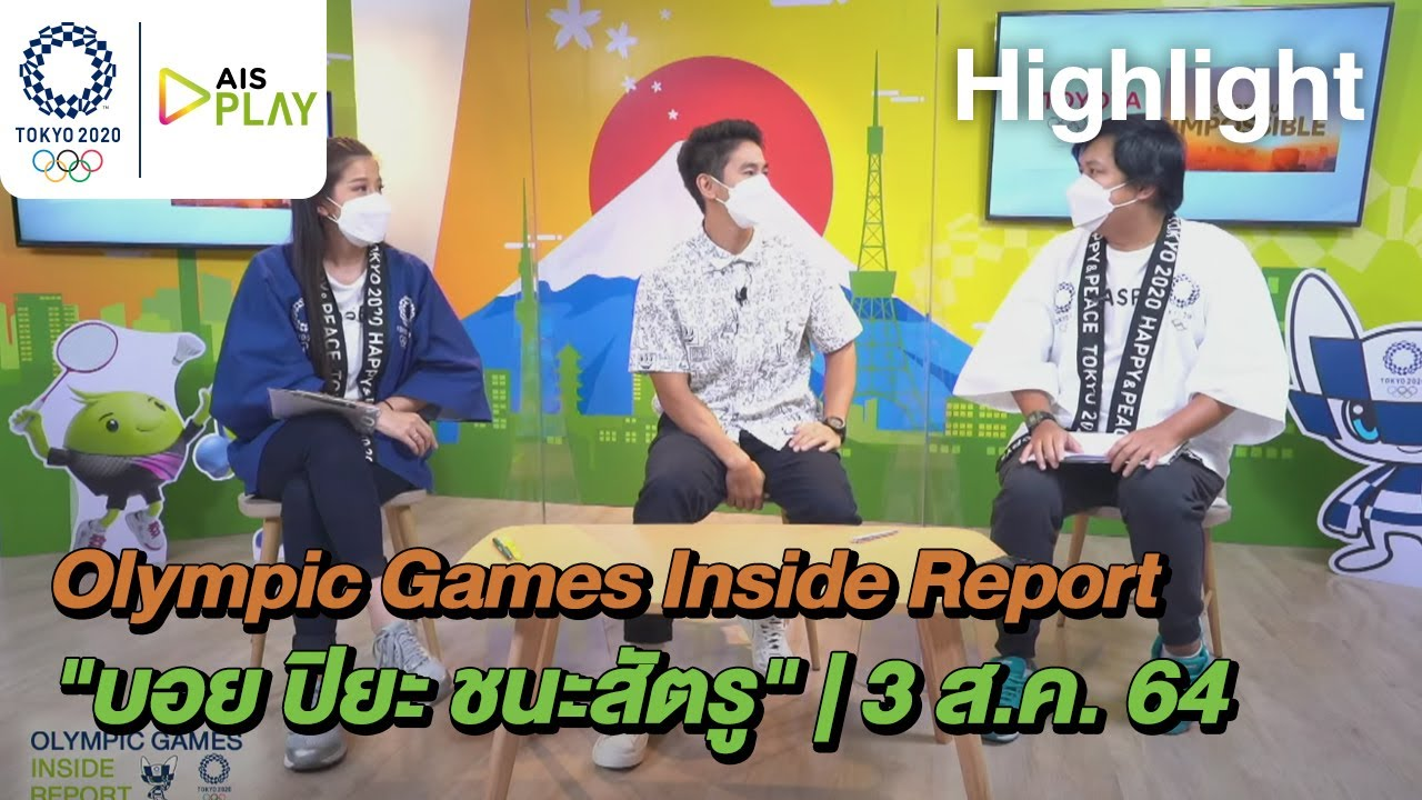 "Olympic Games Inside Report | ""บอย ปิยะ ชนะสัตรู"" | 3 ส.ค. 64 [รอบเย็น]"