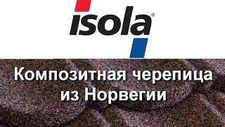 Композитная черепица Isola, Норвегия. Харьков цена(, 2015-10-15T11:56:50.000Z)