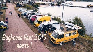 BUGHOUSE FEST 2019 СПб (Часть 1) . Обзор машин участников и начало веселья.