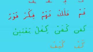 Урок 21. Cоединяем буквы. ف