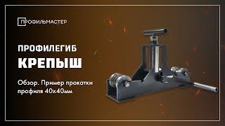 профилегиб Крепыш от компании ПрофильМастер