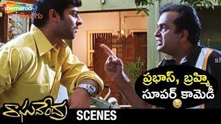 Prabhas & Brahmanandam Best Comedy Scene | Raghavendra Movie Scenes | Anshu | Shweta Agarwal