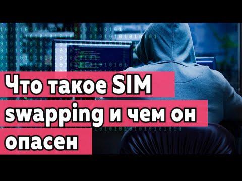 Чем опасен SIM swapping или новый вид мошенничества