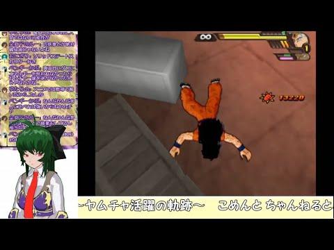 【暇つぶし20200701】ヤムチャ【ドラゴンボールZ Sparking! METEOR】