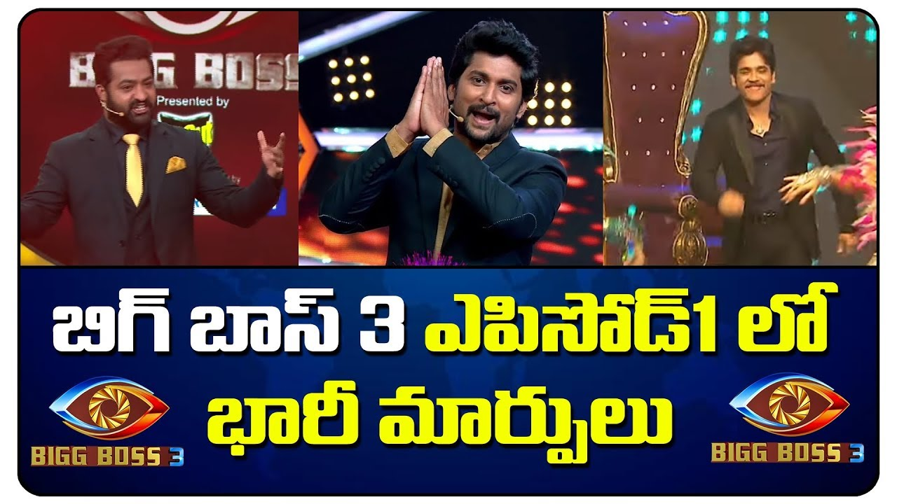Star Maa Bigg Boss Telugu Season 3 Episode 1 Updates | Nagarjuna | Top  Telugu TV