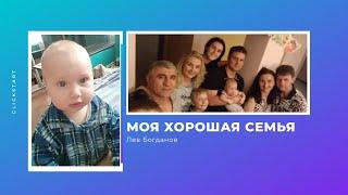 Моя хорошая семья, Богданов Л.