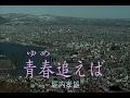 青春(ゆめ)追えば カラオケ 堀内孝雄