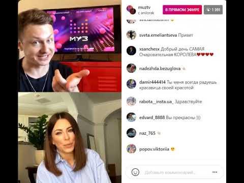 Ани Лорак в прямом эфире инстаграм (12.06.2020)