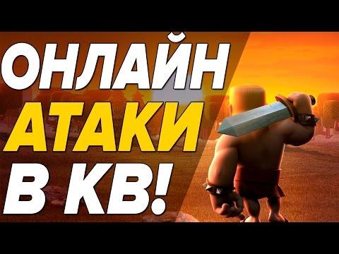 Clash of Clans - ОНЛАЙН АТАКИ в КВ! - ТХ9 vs ТХ10! -  2 АТАКИ (не повторы) !!!