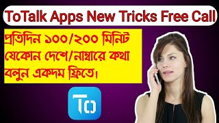 To Talk Apps Hack    Get Unlimited Free Minute And Call Any Number In Bangla   
