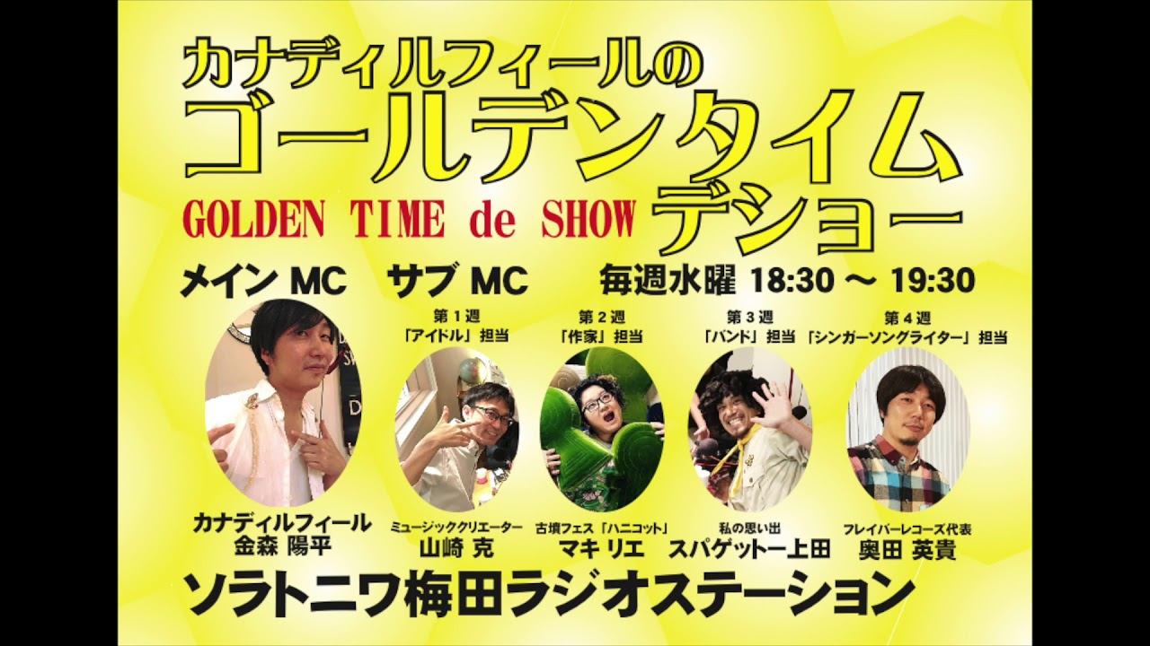 Vol.4「カナディルフィールのゴールデンタイムデショー」MC:金森陽平 ...