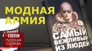 Почему армия России меняет имидж? - BBC Russian