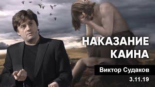 Виктор Судаков – Наказание Каина
