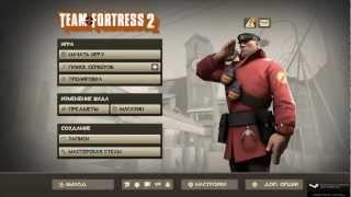 Как открыть все достижения в Team Fortress 2 и шапки