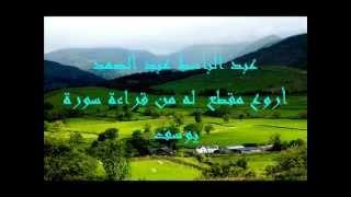 المقطع الشهير لعبد الباسط عبد الصمد بعدة قراءات