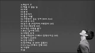 박효신노래모음 ♬  Vol 84
