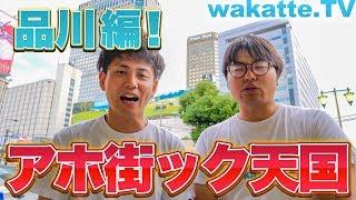 意外な大学ばかり?アホ街ック天国!品川編!【wakatte.TV】#199