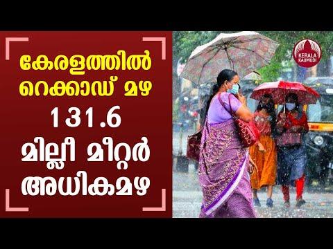 കേരളത്തില് റെക്കാഡ് മഴ ; 131.6  മില്ലീ മീറ്റര് അധികമഴ   Kerala receives record rainfall in summer