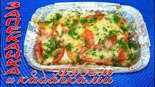 Запеканка из кабачков с фаршем, помидорами и сыром. Просто супер! Приготовьте, Вам понравится!
